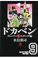 ドカベン スーパースターズ編 (9)