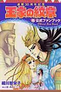 『連載30周年記念 王家の紋章 公式ファンブック』細川智栄子