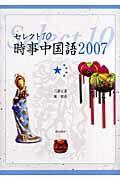 セレクト10:時事中国語 2007