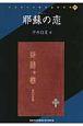 耶蘇の恋<OD版> 高知市民図書館近森文庫所蔵