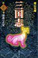 三国志 関羽の不覚 (21)