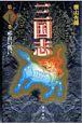 三国志 祁山の戦い (29)