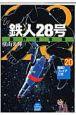 鉄人28号<原作完全版> (20)
