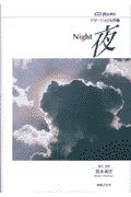 『アダージョの世界 夜』宮本英世