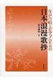日本浪漫歌抄 女声合唱とピアノのための