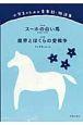 スーホの白い馬<斉唱版&合唱版>/魔界とぼくらの愛戦争 小学生のための音楽劇・物語集