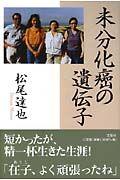 松尾達也『未分化癌の遺伝子』