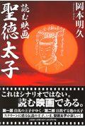 岡本明久『読む映画 聖徳太子』