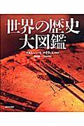 『世界の歴史大図鑑』アダム・ハート・デイヴィス