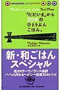 新・和ごはんスペシャル