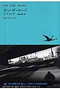 『オン・ザ・ロード 池澤夏樹=個人編集 世界文学全集1-1』リチャード・ポー