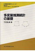 『多変量推測統計の基礎』竹村彰通