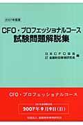 CFO・プロフェッショナルコース試験問題解説集 2007