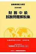 金融業務能力検定 財務中級試験問題解説集 2008