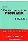 CFO・プロフェッショナルコース試験問題解説集 2008