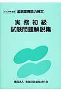 金融業務能力検定 実務初級 試験問題解説集 2009