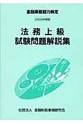 金融業務能力検定 法務上級 試験問題解説集 2009