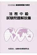 金融業務能力検定 法務中級 試験問題解説集 2009