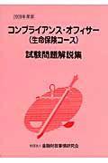 金融業務能力検定 コンプライアンス・オフィサー(生命保険コース) 試験問題解説集 2009