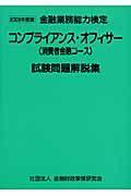金融業務能力検定 コンプライアンス・オフィサー(消費者金融コース) 試験問題解説集 2009