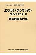 金融業務能力検定 コンプライアンス・オフィサー(クレジット会社コース) 試験問題解説集 2009