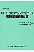 CFO・プロフェッショナルコース試験問題解説集 2009