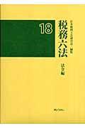 税務六法 法令編 平成18年