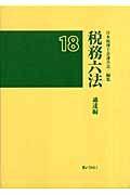 税務六法 通達編 平成18年