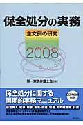 保全処分の実務 CD-ROM付き 2008