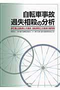 自転車事故過失相殺の分析