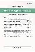 応用経済学研究 2008
