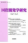 国際開発学研究 7-2