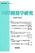 国際開発学研究 8-2