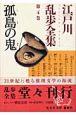 江戸川乱歩全集 孤島の鬼 (4)