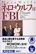ネロ・ウルフ対FBI