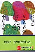 『幸福になるための言葉45』中野孝次