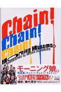 『Chain! Chain! Chain! モーニング娘。写真集』モーニング娘。