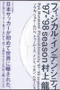 フィジカル・インテンシティ '97-'98 season