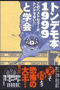 トンデモ本1999