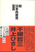 新日本共産党宣言
