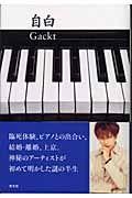 『Gackt自伝的エッセイ「自白」』GACKT