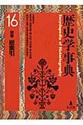 歴史学事典 総索引 別巻