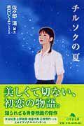 佐々部清『チルソクの夏』