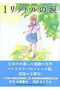 木藤亜也『1リットルの涙』