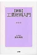 日本河川水質年鑑