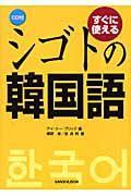 『すぐに使えるシゴトの韓国語』幡野泉