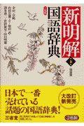 新明解国語辞典 第5版