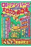 ロト・ナンバーズ& toto大当たり!必勝法 vol.10