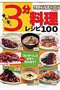 TVチャンピオンの早うま!3分料理レシピ100