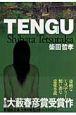 TENGU 長編推理小説
